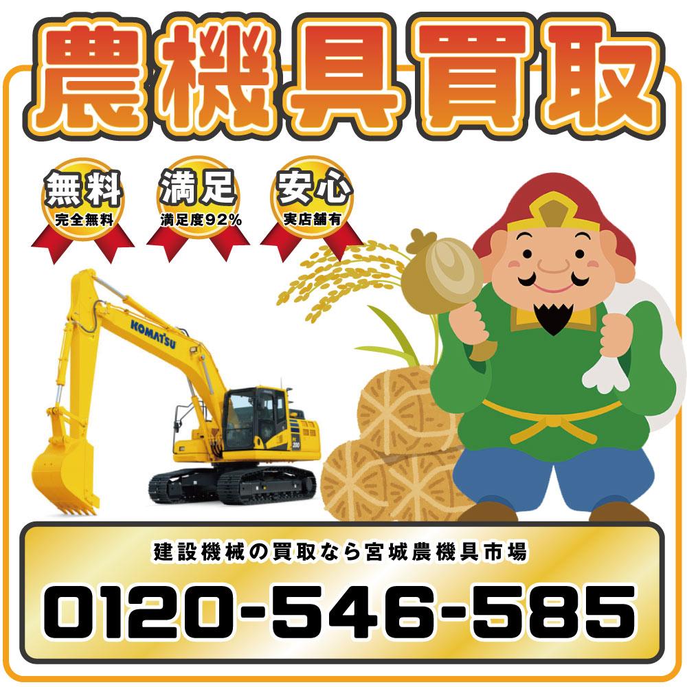 建設機械高価買取中|宮城農機具市場 画像