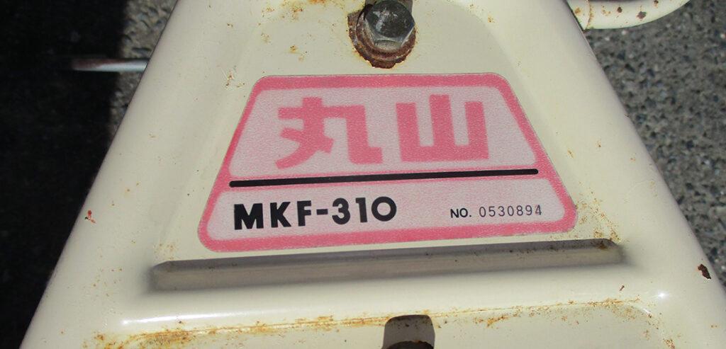 丸山 溝切り機 MKF-310 画像
