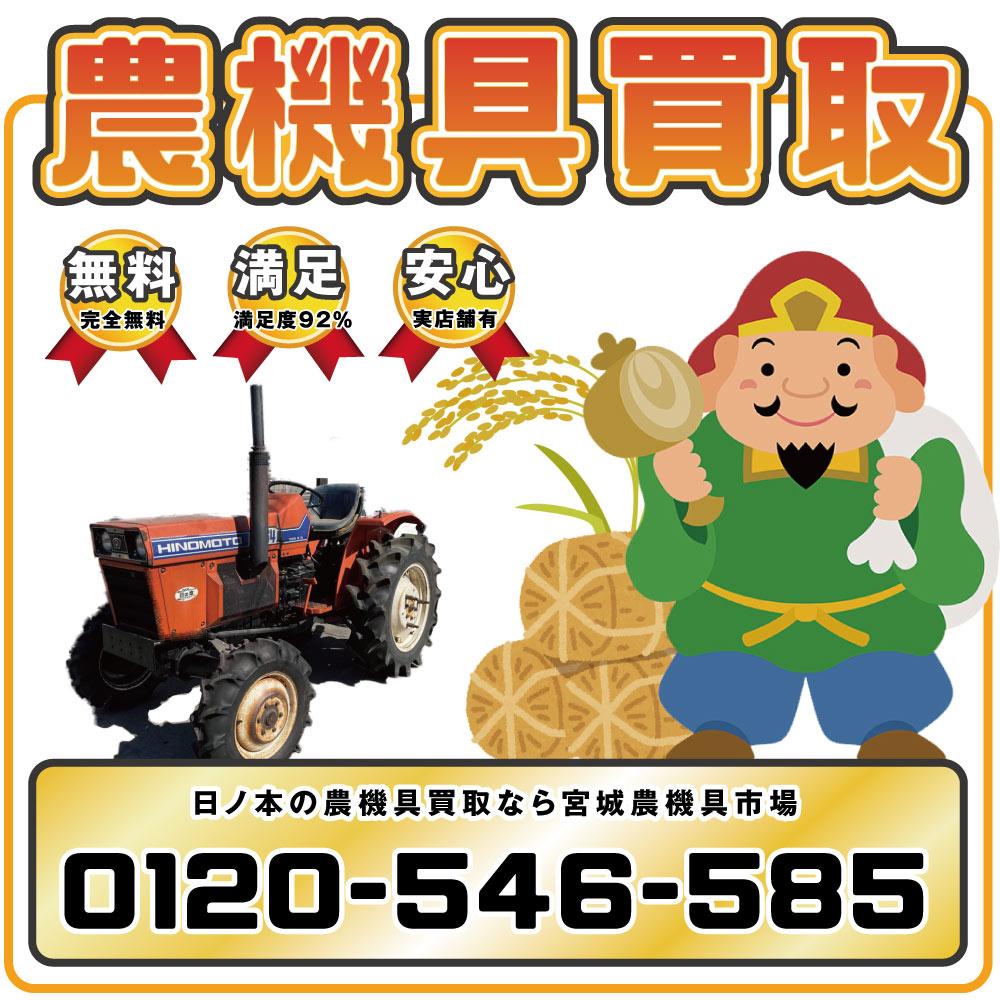 日ノ本農機具買取強化中|宮城農機具市場 画像