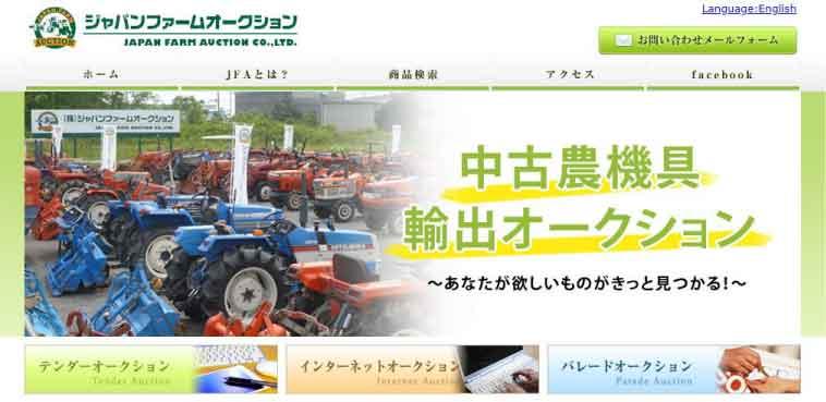 中古農機具オークションのジャパンファームオークション(JFA) 画像