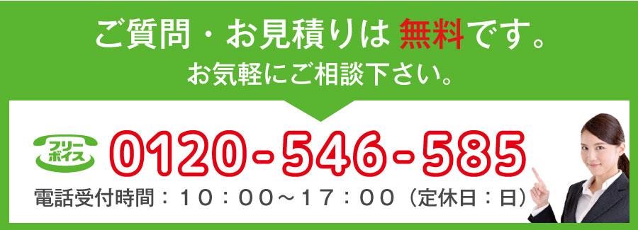 宮城農機具市場買取お問合せ電話バナー画像