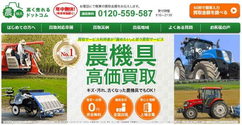 農機具高く売れるドットコム 画像