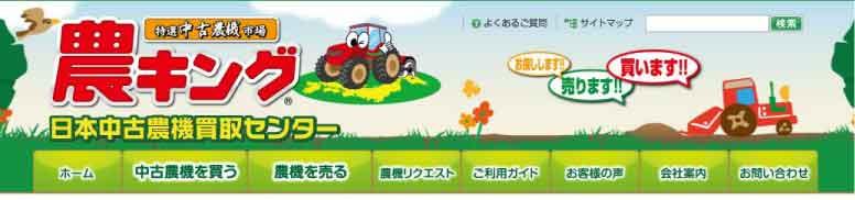 特選中古農機市場農キング 日本中古農機買取センター 画像