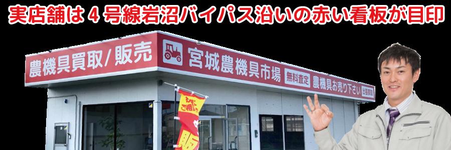 宮城農機具市場仙台岩沼店店舗外観画像