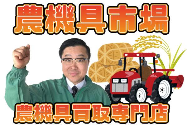 宮城の農機具買取専門店「農機具市場」紹介画像
