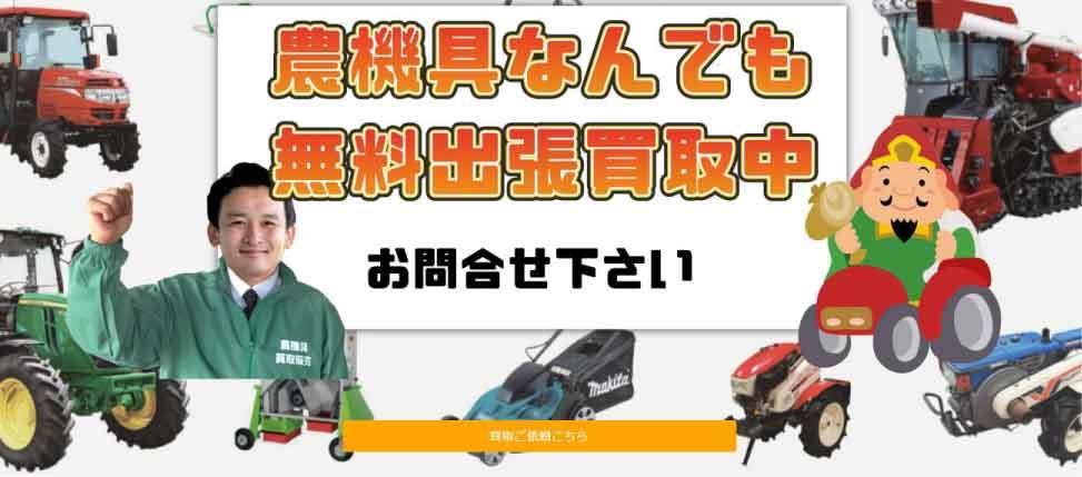 PR:宮城農機具市場 画像