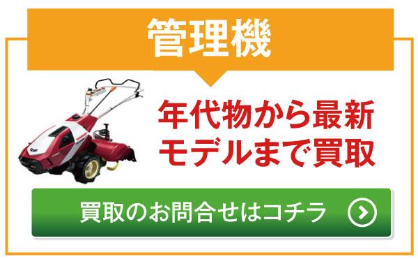 農機具買取対象商品管理機画像