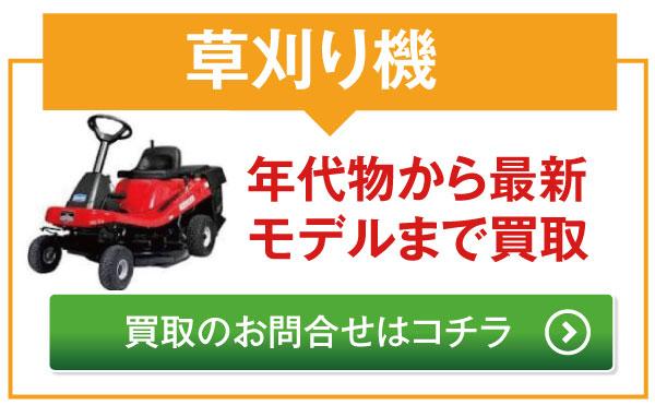 農機具買取対象商品草刈り機画像