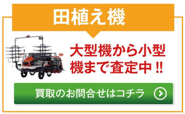 農機具買取対象商品田植え機画像