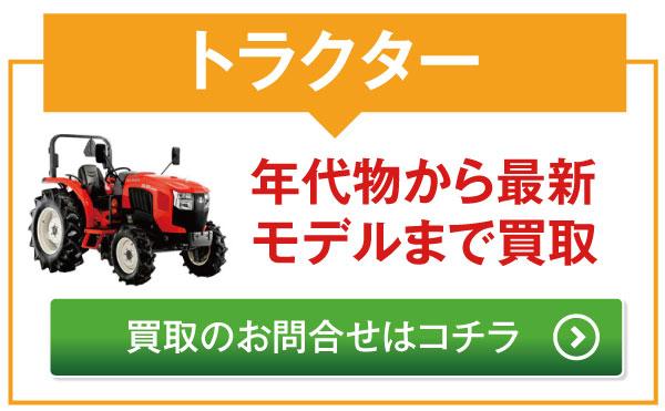 農機具買取対象商品トラクター画像
