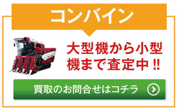 農機具買取対象商品コンバイン画像